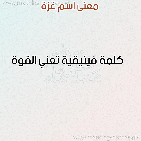 صورة اسم غزة Ghaza معاني الأسماء على صورة
