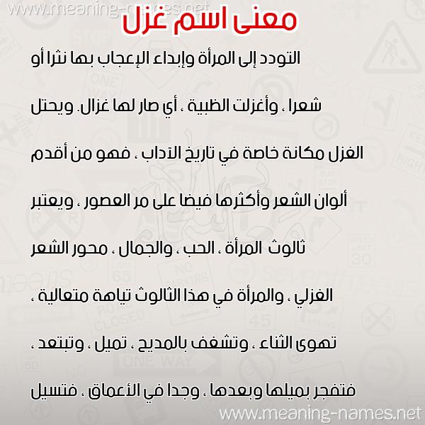صورة اسم غزل Ghazal معاني الأسماء على صورة