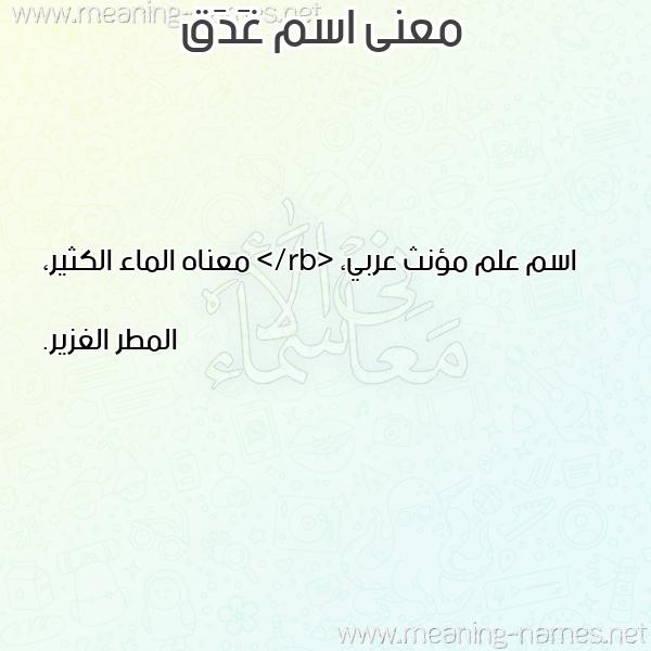 معاني الأسماء على صورة صورة اسم غَدَق GHADAQ