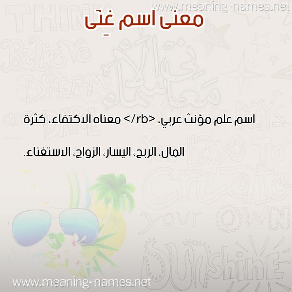 معاني الأسماء على صورة صورة اسم غِنَى Ghenaa