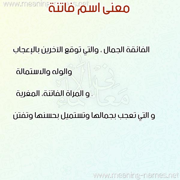 صورة اسم فاتنة Fatna معاني الأسماء على صورة
