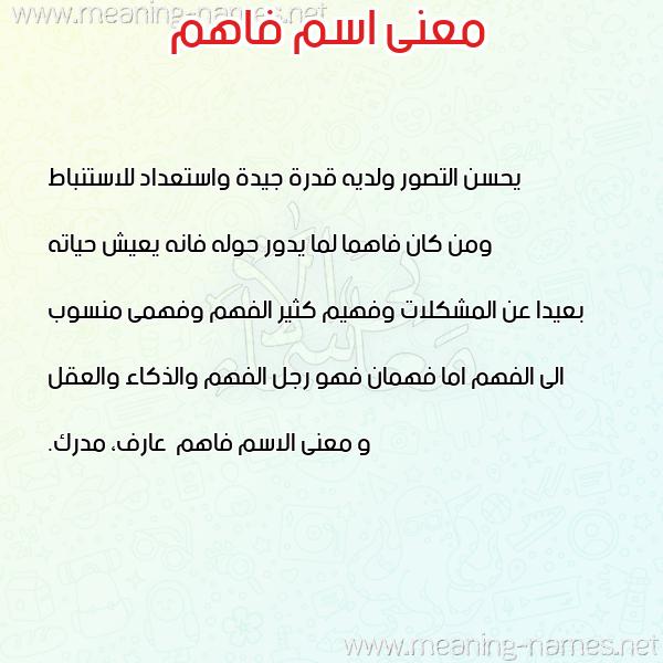 معاني الأسماء على صورة صورة اسم فاهم Fahm