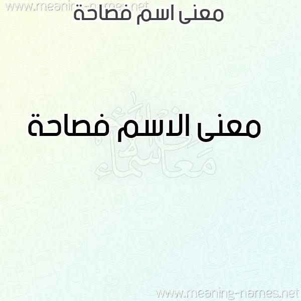 معاني الأسماء على صورة صورة اسم فصاحة Fsahh