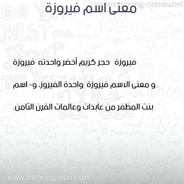 معاني الأسماء على صورة صورة اسم فيروزة Fyrwza
