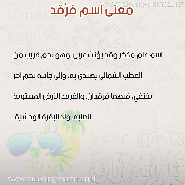 معاني الأسماء على صورة صورة اسم فَرْقَد Farqad
