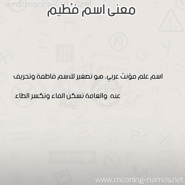 صورة اسم فُطَيم FOTAIM معاني الأسماء على صورة