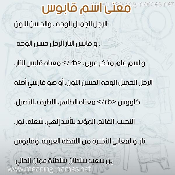 صورة اسم قابوس Qabos معاني الأسماء على صورة