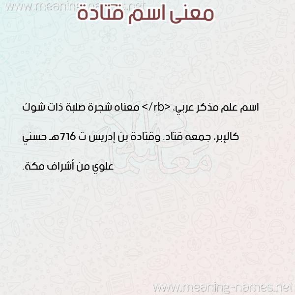 صورة اسم قَتادة QAtada معاني الأسماء على صورة