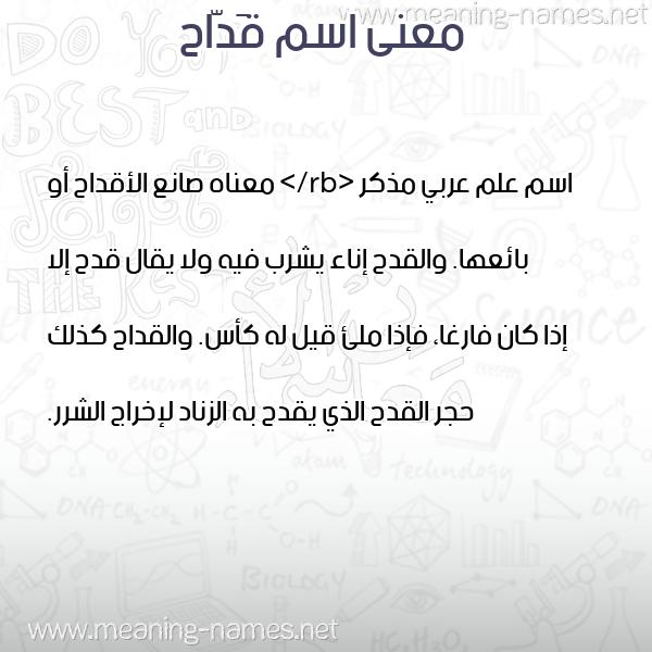 صورة اسم قَدّاح QADAH معاني الأسماء على صورة