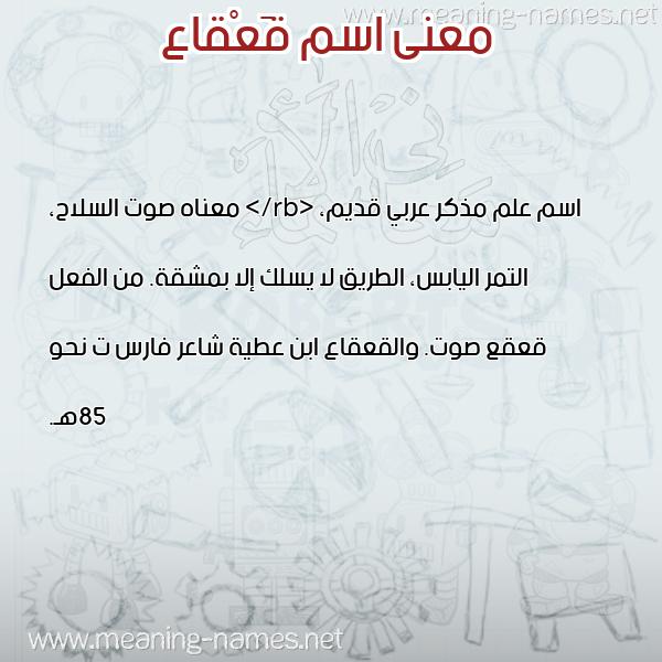 صورة اسم قَعْقاع QAAQAA معاني الأسماء على صورة