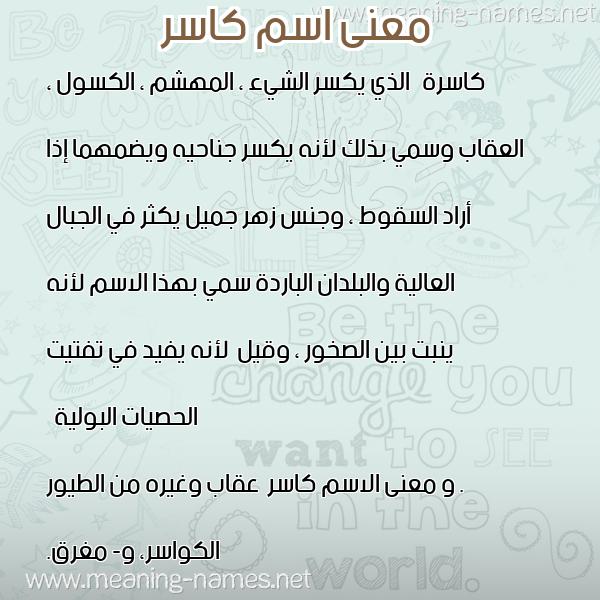 صورة اسم كاسر Kasr معاني الأسماء على صورة