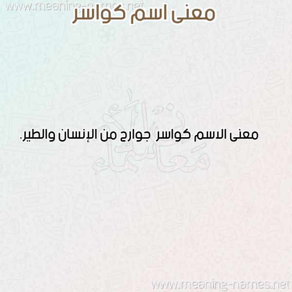 معاني الأسماء على صورة صورة اسم كواسر Kwasr
