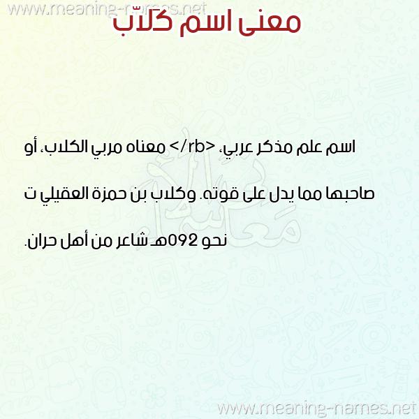 صورة اسم كَلاّب KALAB معاني الأسماء على صورة