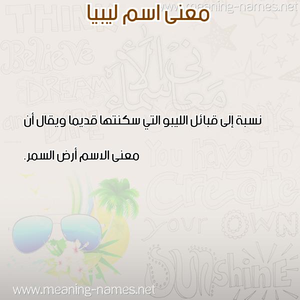 صورة اسم ليبيا lybia معاني الأسماء على صورة