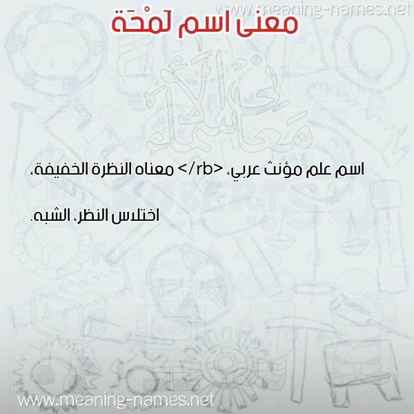 صورة اسم لَمْحَة LAMHAH معاني الأسماء على صورة