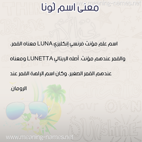 صورة اسم لُونا Lona معاني الأسماء على صورة