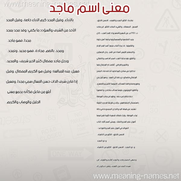 صورة اسم ماجد Maged معاني الأسماء على صورة