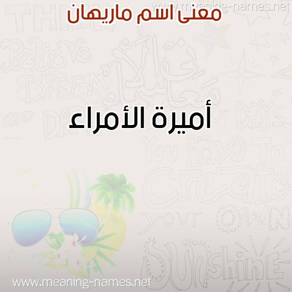 صورة اسم ماريهان MARIHAN معاني الأسماء على صورة