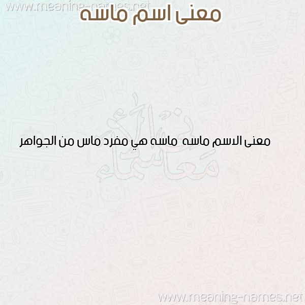 صورة اسم ماسه Masa معاني الأسماء على صورة