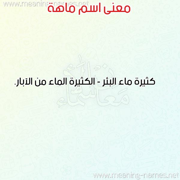 معاني الأسماء على صورة صورة اسم ماهة MAHH