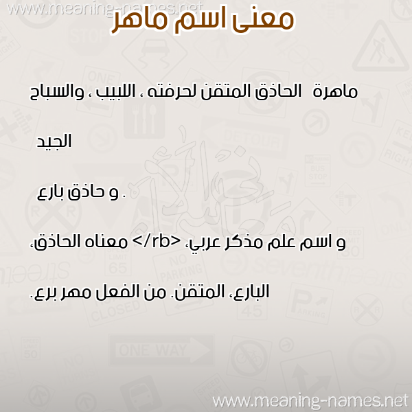 صورة اسم ماهر Maher معاني الأسماء على صورة