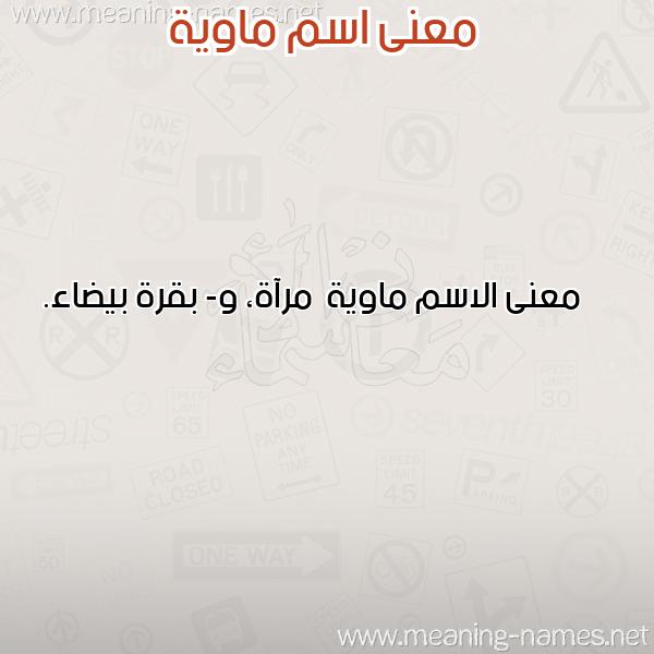معاني الأسماء على صورة صورة اسم ماوية Mawyh