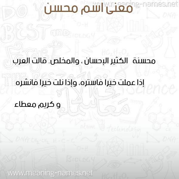 صورة اسم محسن Mohsen معاني الأسماء على صورة