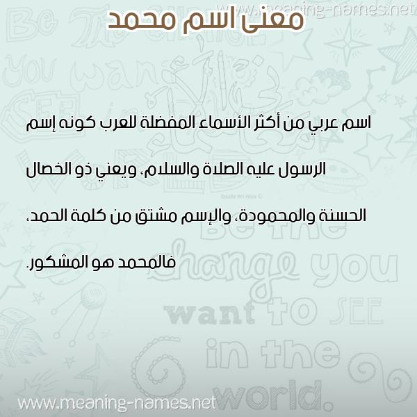 صورة اسم محمد Mohammed معاني الأسماء على صورة