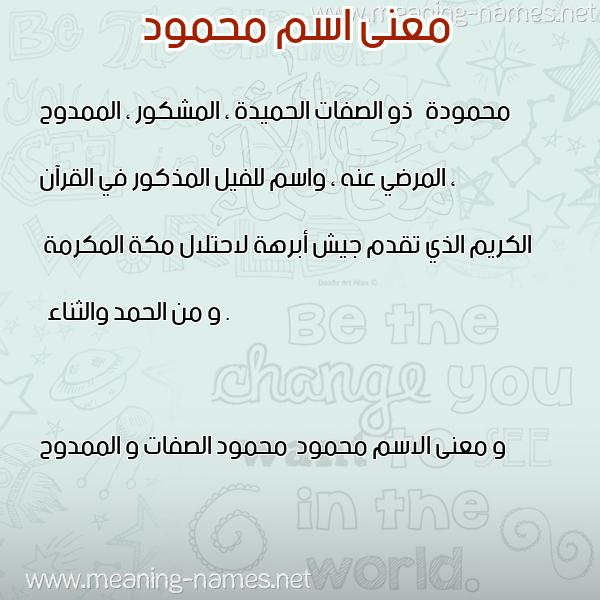 صورة اسم محمود Mahmoud معاني الأسماء على صورة