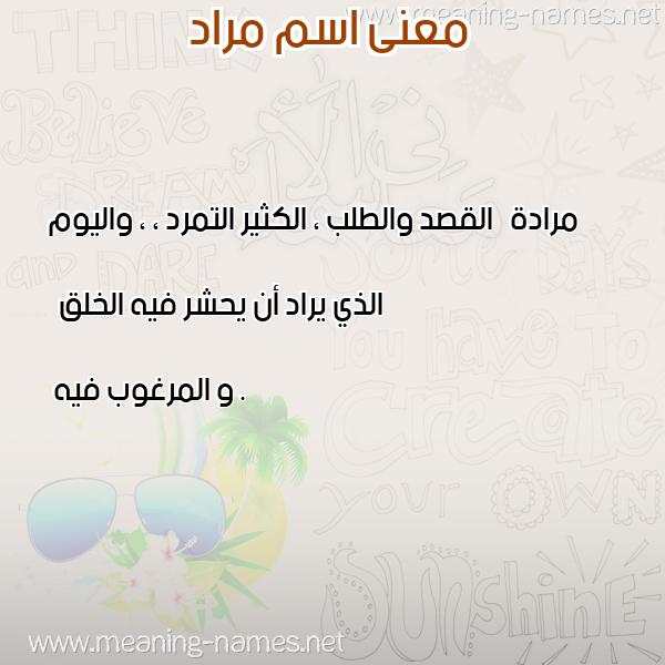 صورة اسم مراد Morad معاني الأسماء على صورة