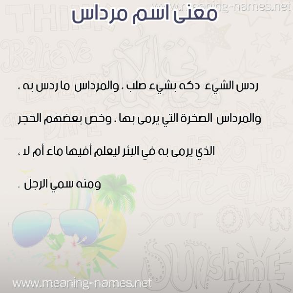صورة اسم مرداس Mrdas معاني الأسماء على صورة