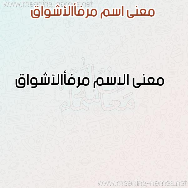 معاني الأسماء على صورة صورة اسم مرفأالأشواق Mrf'aal'ashwaq