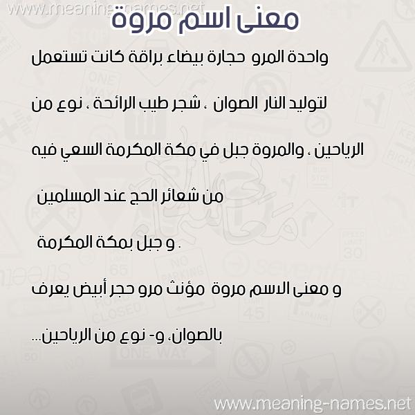 صورة اسم مروة Marwa معاني الأسماء على صورة