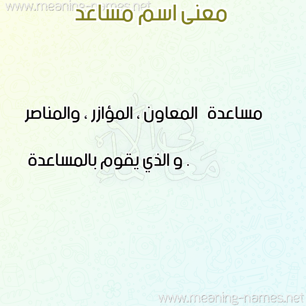 صورة اسم مساعد Mosad معاني الأسماء على صورة
