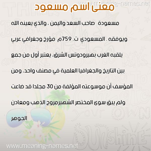 صورة اسم مسعود Massoud معاني الأسماء على صورة