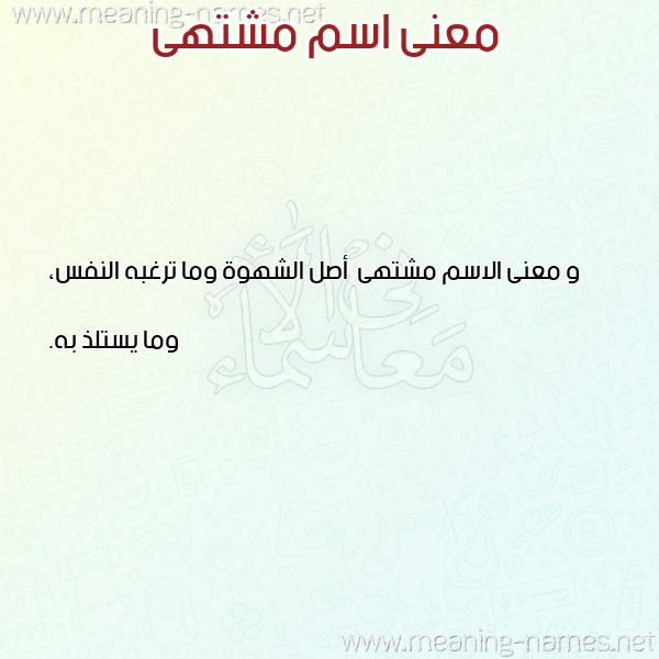 """معاني الأسماء على صورة صورة اسم مشتهى Msht""""ha"""
