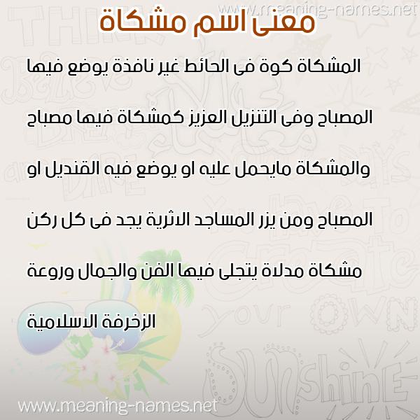 صورة اسم مشكاة Mshkah معاني الأسماء على صورة