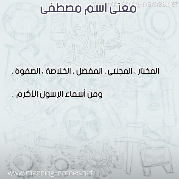 صورة اسم مصطفى Mostafa معاني الأسماء على صورة