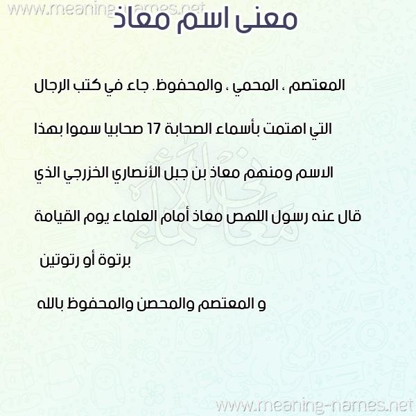 صورة اسم معاذ Moaz معاني الأسماء على صورة