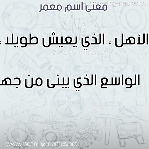 صورة اسم معمر Moamr معاني الأسماء على صورة