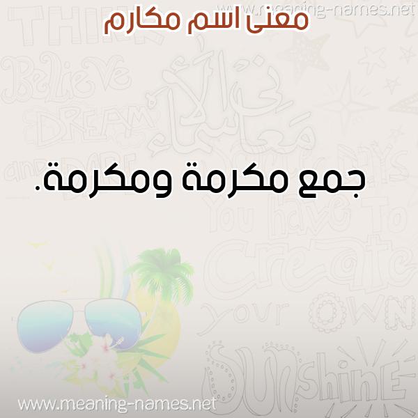 صورة اسم مكارم Mkarm معاني الأسماء على صورة