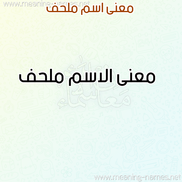 صورة اسم ملحف Mlhf معاني الأسماء على صورة