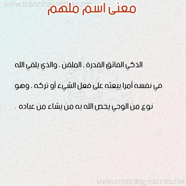 معاني الأسماء على صورة صورة اسم ملهم Mlhm