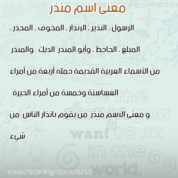 صورة اسم منذر Monzr معاني الأسماء على صورة