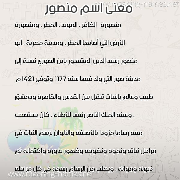 صورة اسم منصور Mansour معاني الأسماء على صورة