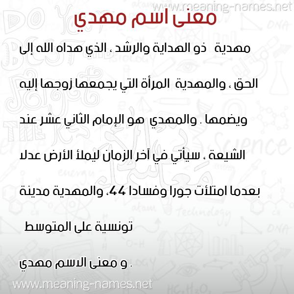 صورة اسم مهدي Mhdy معاني الأسماء على صورة