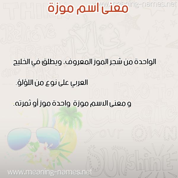 صورة اسم موزة Moza معاني الأسماء على صورة