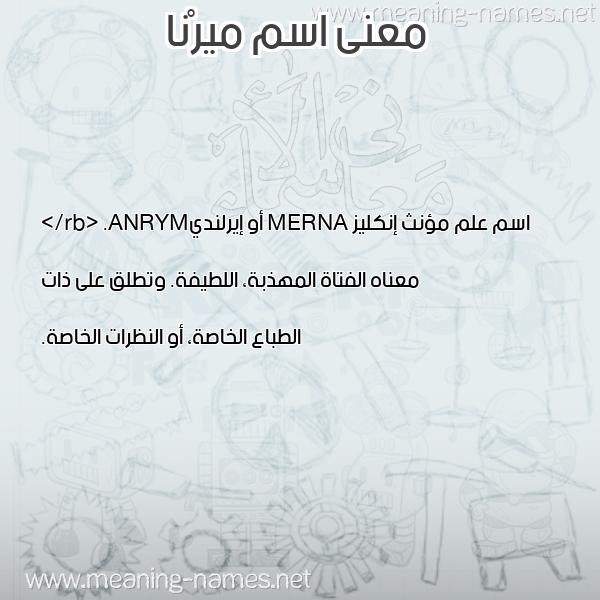 صورة اسم ميرْنا Merna معاني الأسماء على صورة