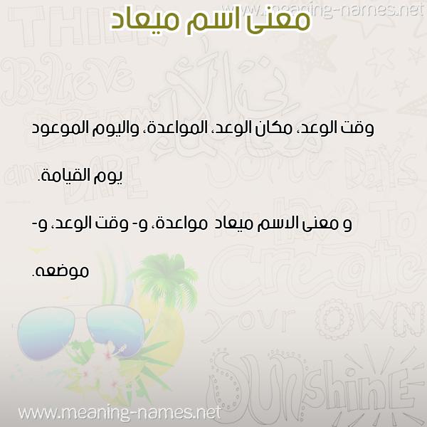 صورة اسم ميعاد Myad معاني الأسماء على صورة