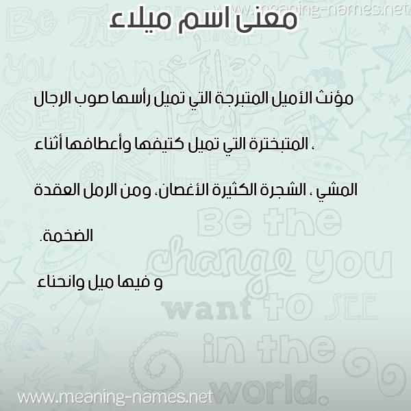 صورة اسم ميلاء Milaa معاني الأسماء على صورة